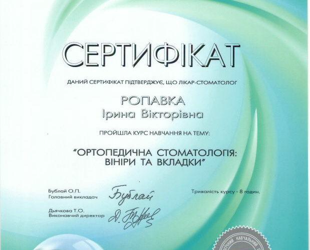 сертификат Ропавка 3