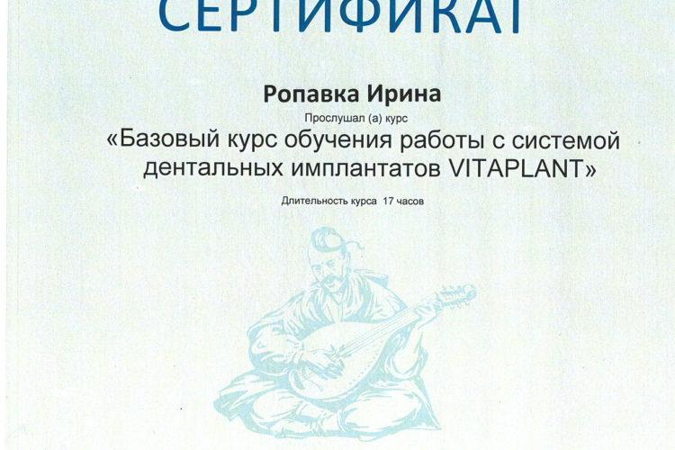 сертификат Ропавка 1
