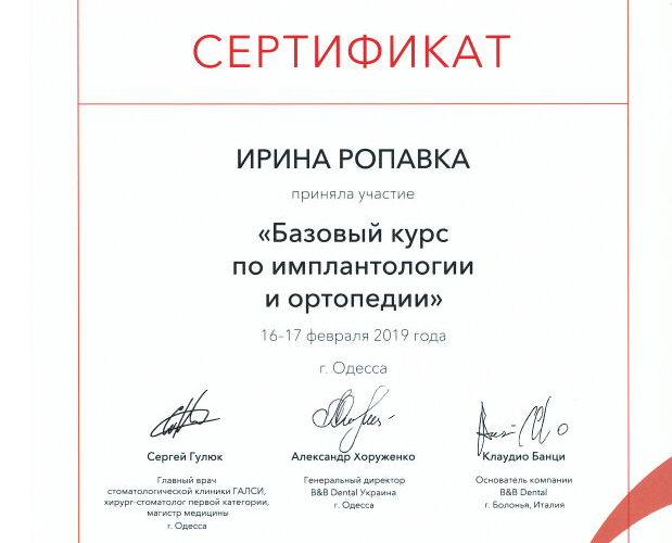 сертификат Ропавка 2