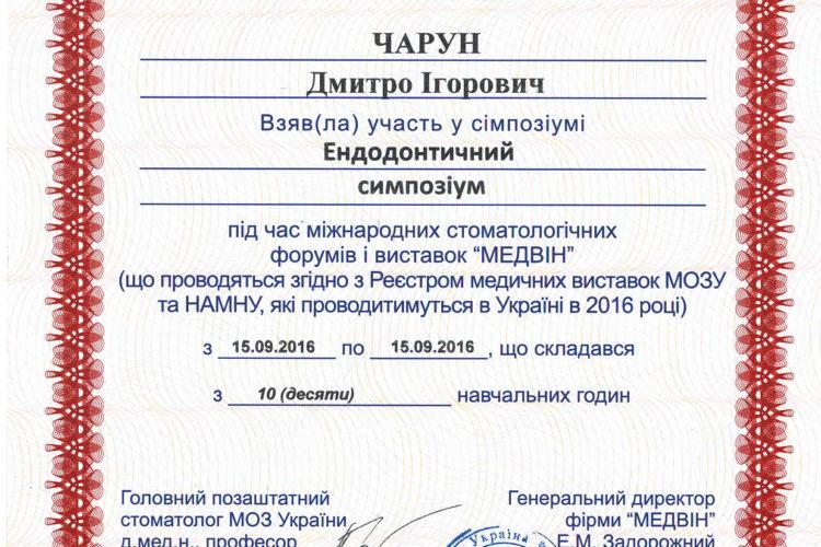 сертификат Чарун 2