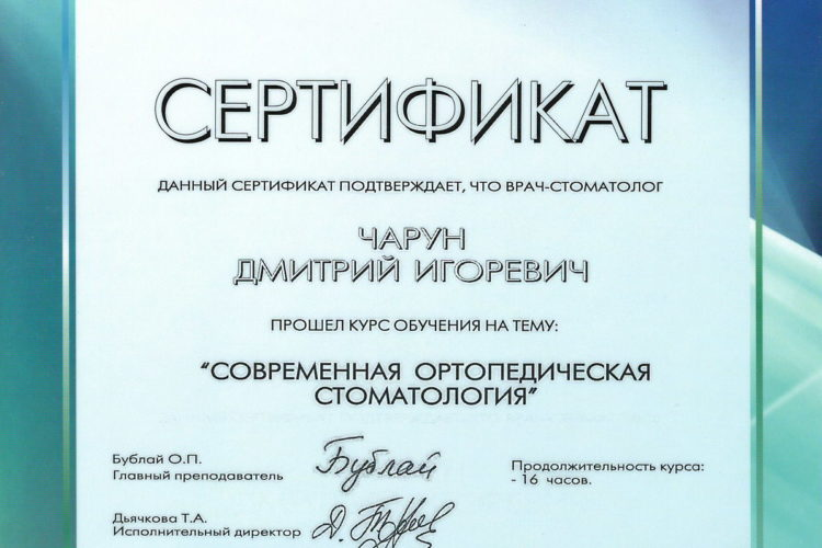 сертификат Чарун 5