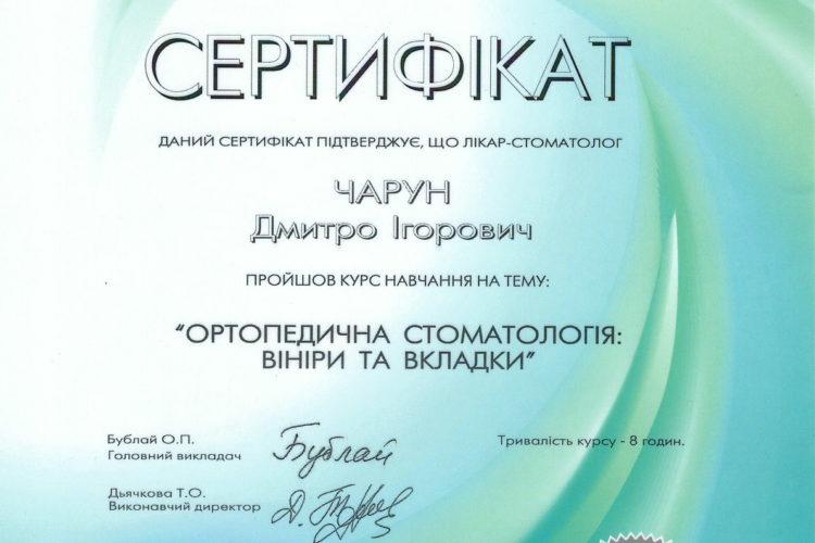 сертификат Чарун 7