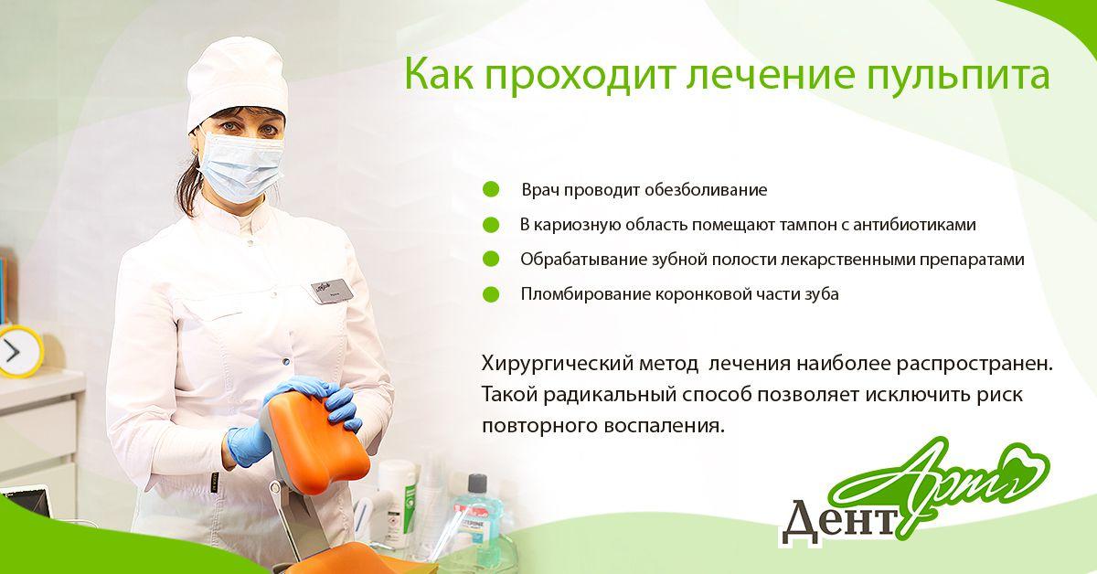 лечение пульпита в Днепропетровске