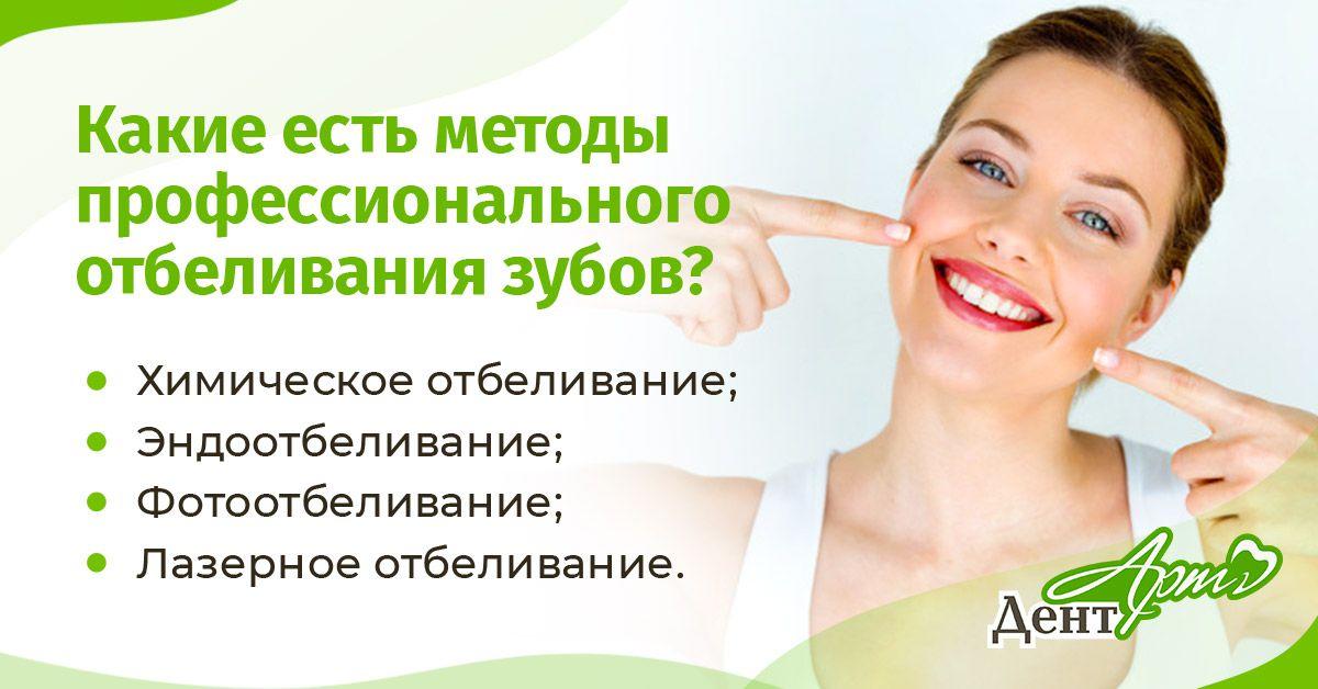 Какие есть методы профессионального отбеливания зубов?