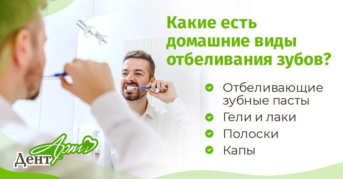 Какие есть домашние виды отбеливания зубов?