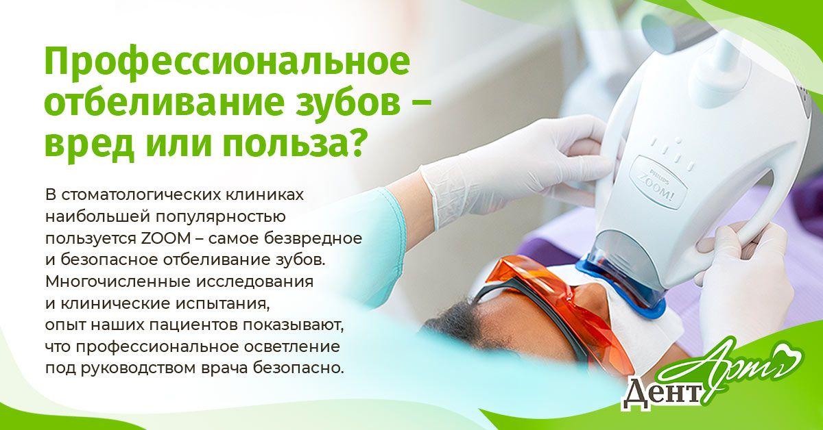 Профессиональное отбеливание зубов – вред или польза?