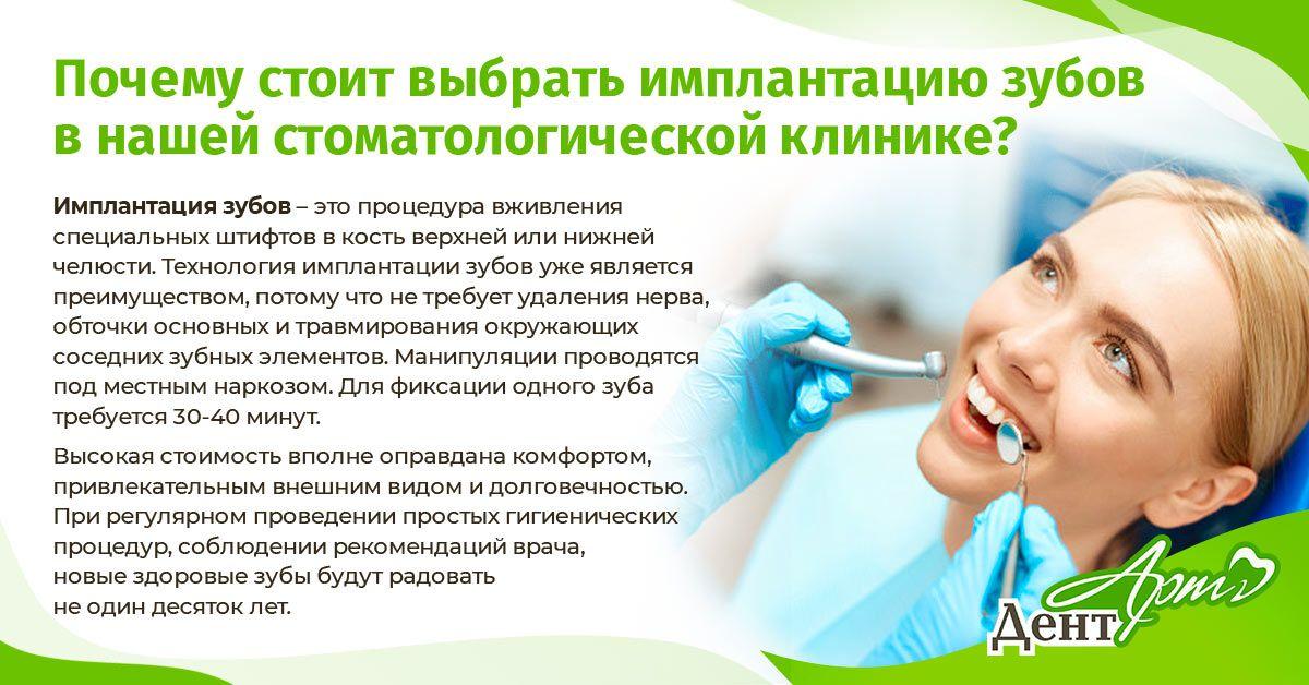 Какие есть минусы имплантации зубов?
