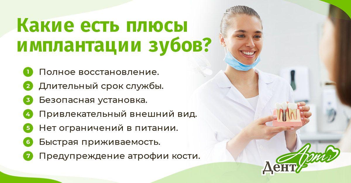 Какие есть плюсы имплантации зубов?