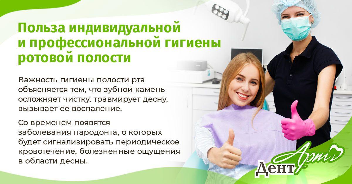 Польза индивидуальной и профессиональной гигиены ротовой полости