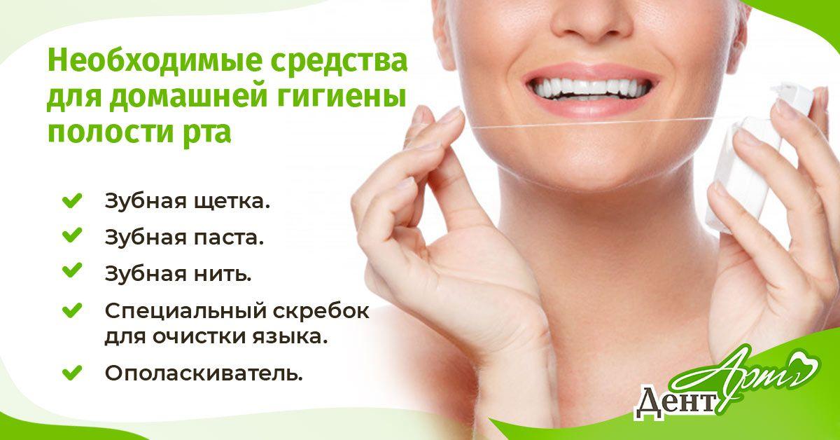 Как поддерживать гигиену полости рта в домашних условиях?