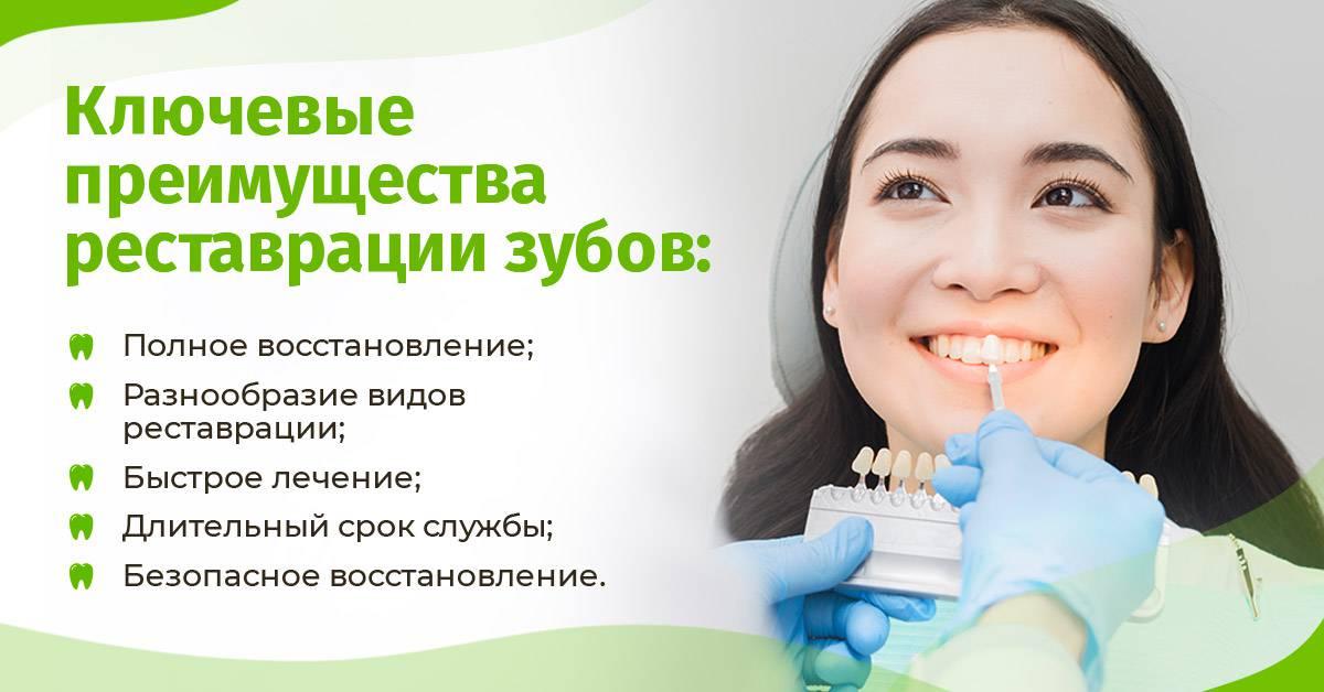 Есть несколько ключевых преимуществ реставрации зубов: