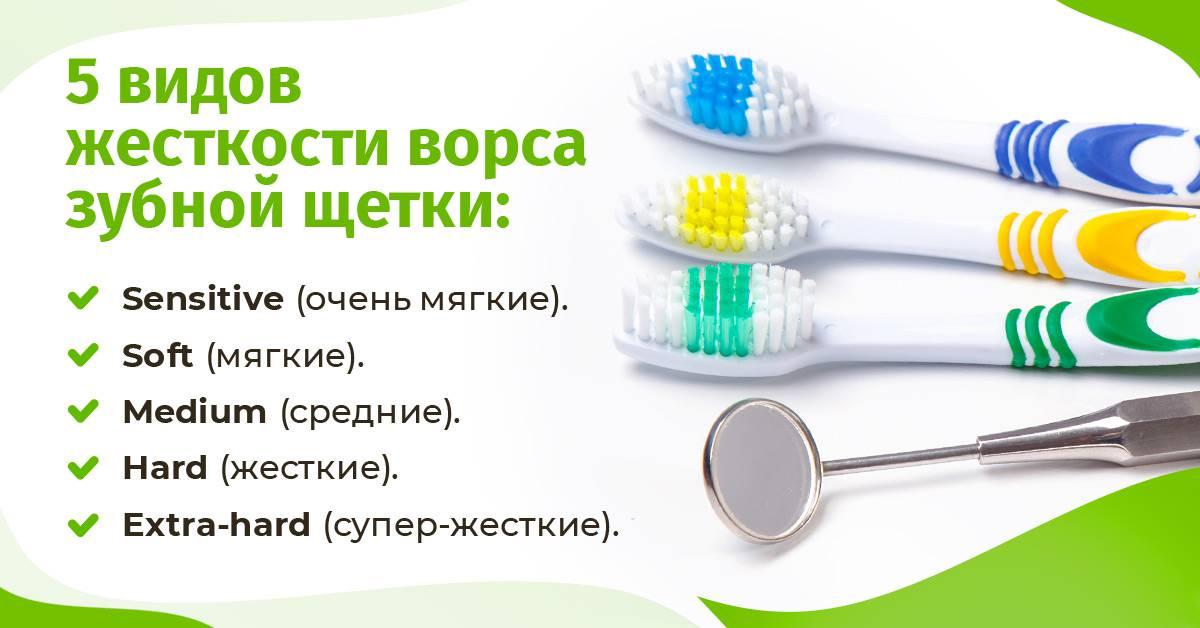 5 видов жесткости ворса зубной щетки