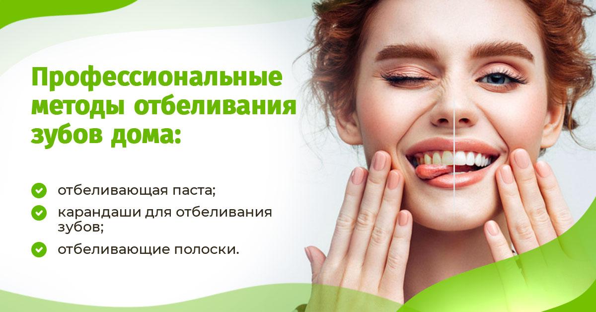 Какие есть профессиональные методы отбеливания зубов дома