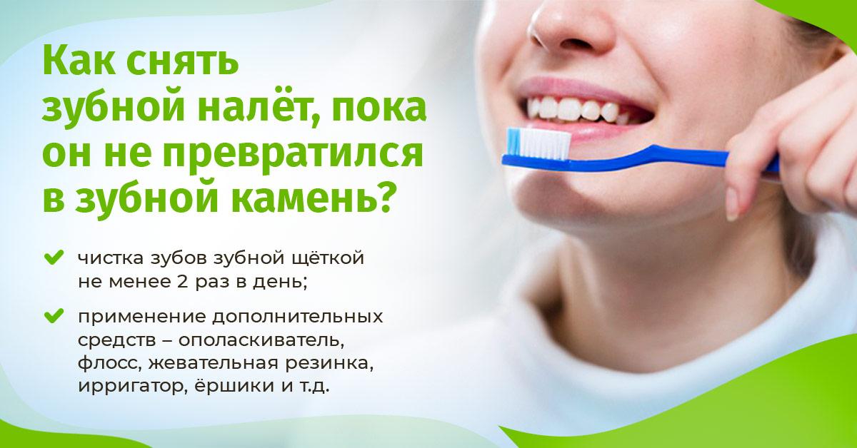 Как снять зубной налёт, пока он не превратился в зубной камень?