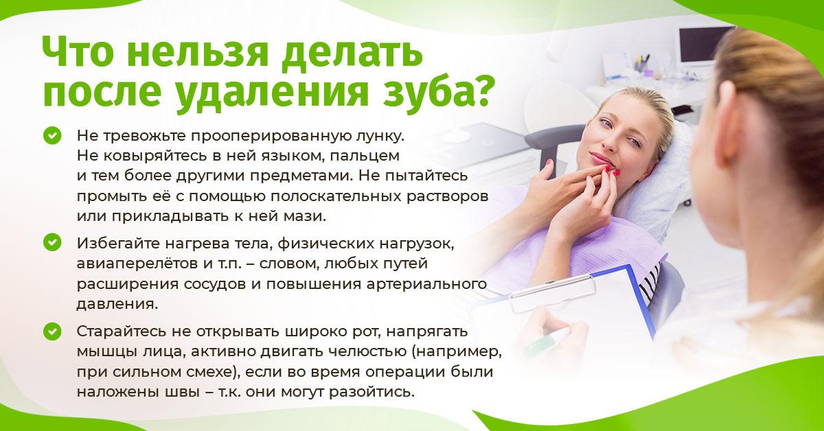 Что нельзя делать после удаления зуба?