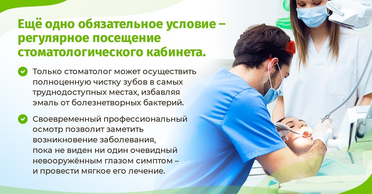 Ещё одно обязательное условие – регулярное посещение стоматологического кабинета.