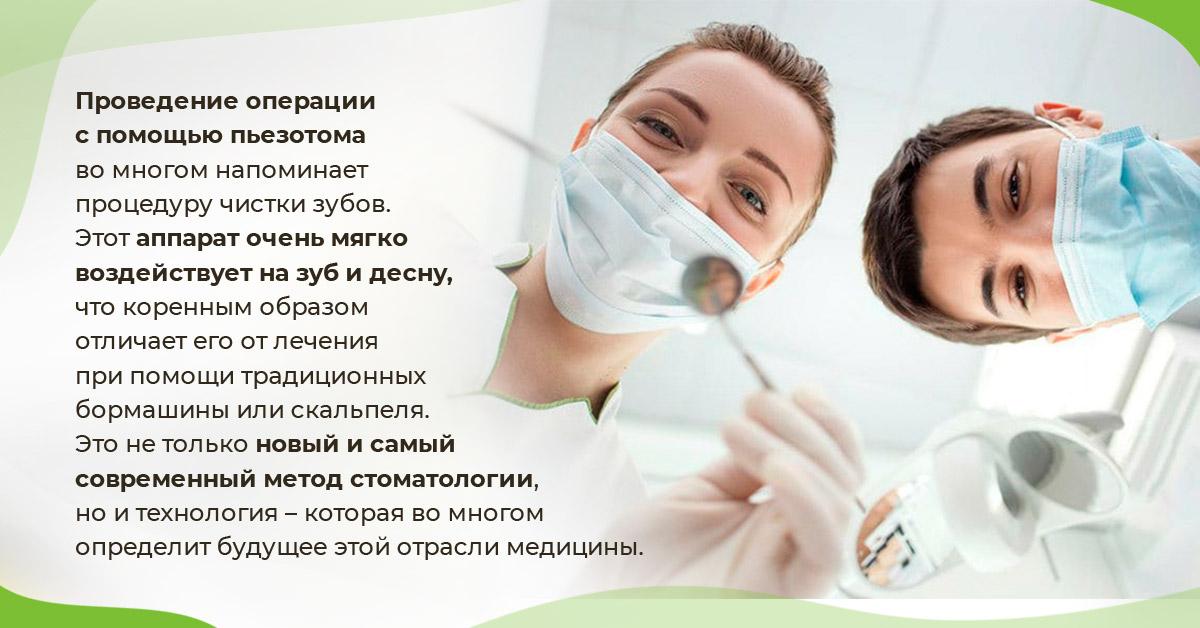 Проведение операции с помощью пьезотома во многом напоминает процедуру чистки зубов.