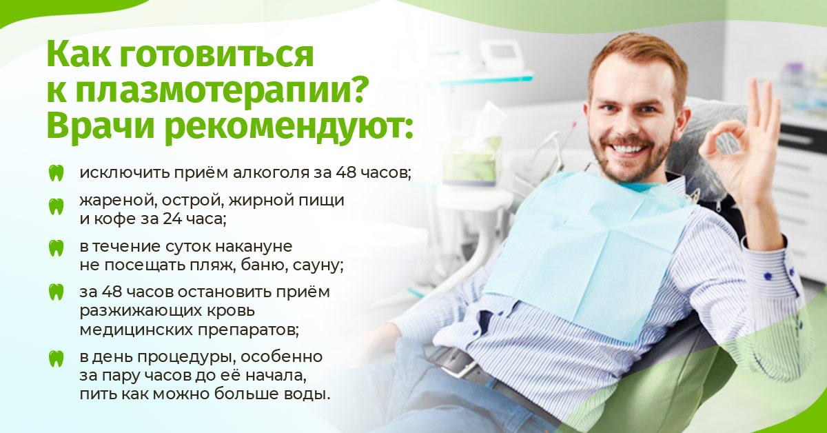 Как готовиться к плазмотерапии? Врачи рекомендуют: