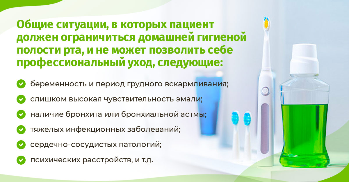 Общие ситуации, в которых пациент должен ограничиться домашней гигиеной полости рта