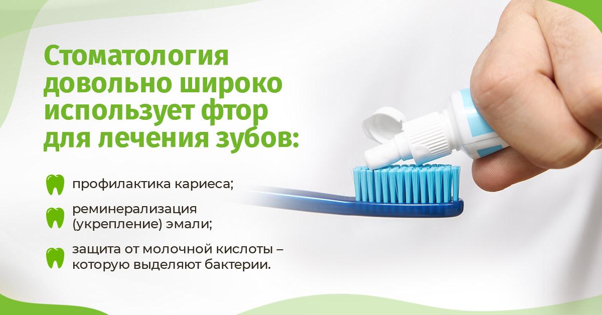 Стоматология довольно широко использует фтор для лечения зубов: