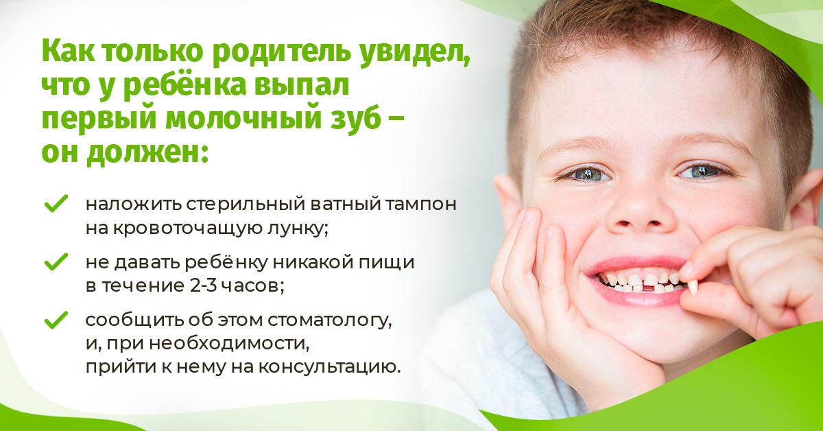 Как только родитель увидел, что у ребёнка выпал первый молочный зуб – он должен: