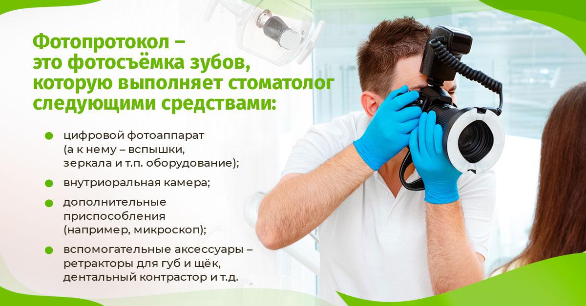 Фотопротокол – это фотосъёмка зубов, которую выполняет стоматолог следующими средствами: